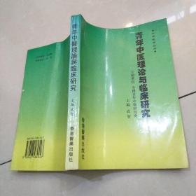 青年中医理论与临床研究~繁体版