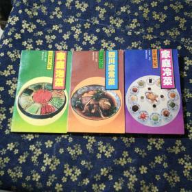 家庭泡菜,四川家常菜,/家庭冷菜(3本合售)