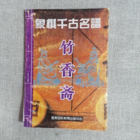 象棋千古名谱 竹香斋