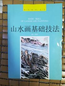 山水画基础技法(美术教材丛书)