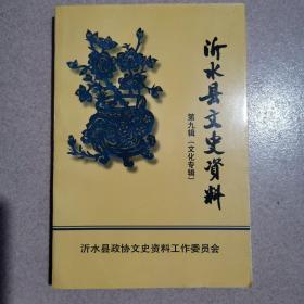 沂水县文史资料第九辑