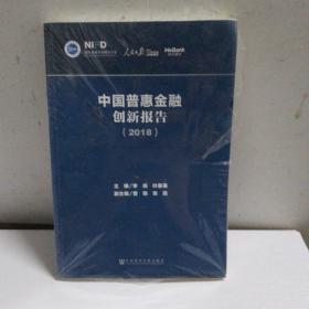 中国普惠金融创新报告(2018)