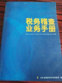 税务稽查业务手册