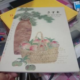 朵云轩2012年春季艺术品拍卖会:金石缘——金石家书画专场(图录)