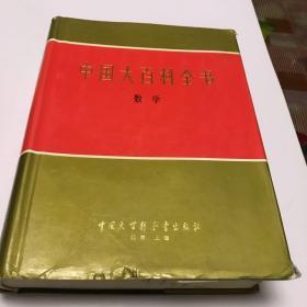 中国大百科全书 數學