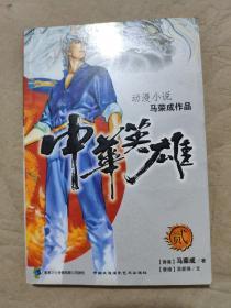 中华英雄  2