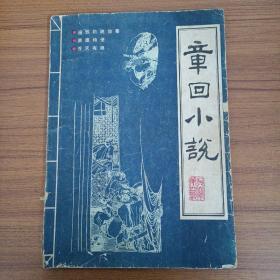章回小说1986 4