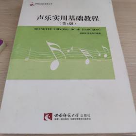 21世纪音乐教育丛书:声乐实用基础教程
