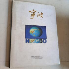 宁波  画册