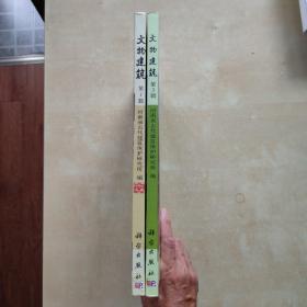 2册合售:文物建筑(第1辑、第3辑)《编号A82》