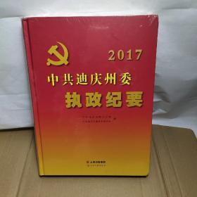 中共迪庆州委执政纪要 2017