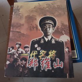 一代名将郑维山(大画册)