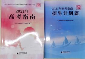 2021年高考指南+2021年高考指南招生计划篇(2本合售)