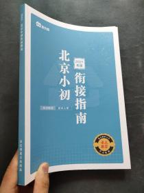 2021年度北京小初衔接指南