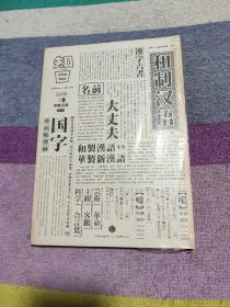 知日·和制汉语