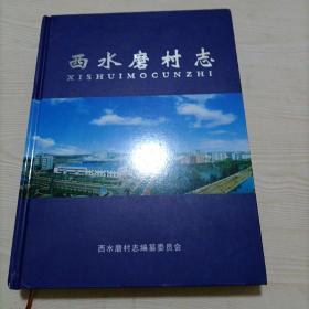 西水磨村志