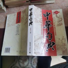 中华句典 经典珍藏版
