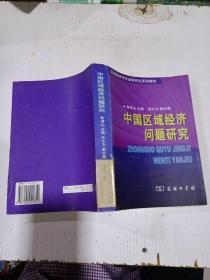 中国区域经济问题研究
