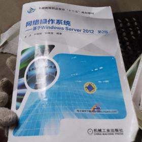 网络操作系统 基于Windows Server 2012 第2版
