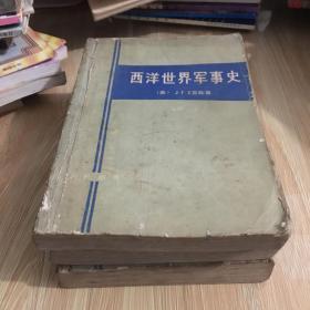 西洋世界军事史(一 二 三 全3卷)合售