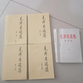 毛泽东选集全5卷(第五卷77年印)