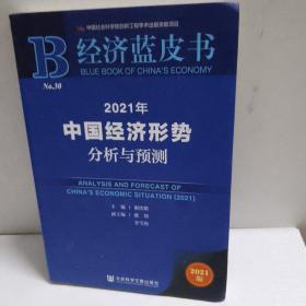 经济蓝皮书:2021年中国经济形势分析与预测
