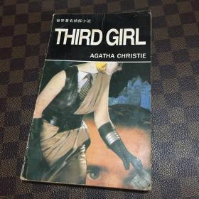 第三位女郎:英文 THIRD GIRL