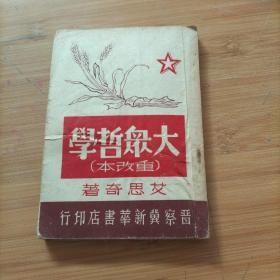 大众哲学(重改本)【1949年6月初版32开本见图】