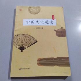 中国文化通论(第2版)