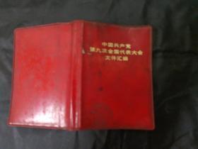 中国共产党第九次全国代表大会文件汇编,1969年