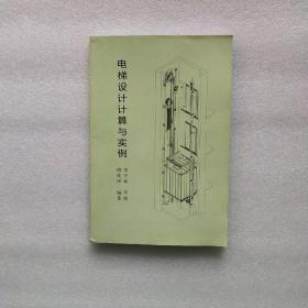 电梯设计计算与实例 复印本
