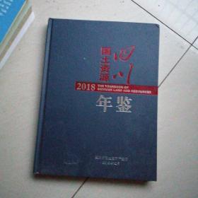四川国土资源年鉴2018