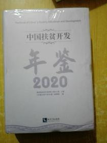 中国扶贫开发年鉴2020(中文版)(未拆封)