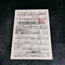 杭州市文化创意产业名园