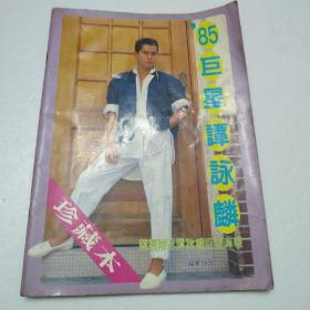 八十年代原版85巨星谭咏麟