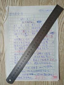 张镜蓉诗稿一页