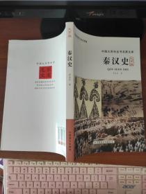 秦汉史(大字版) 田余庆 中国盲文出版社