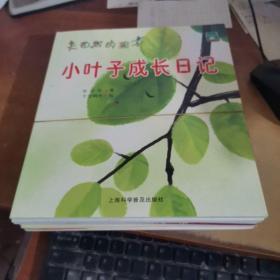 大自然的孩子(全10册)