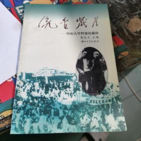 流金岁月:中山大学档案馆藏珍
