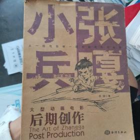 大型动画电影<小兵张嘎>:后期创作