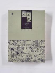 中国古典文学名著丛书:冷眼观