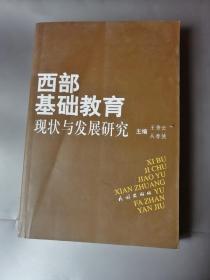西部基础教育现状与发展研究
