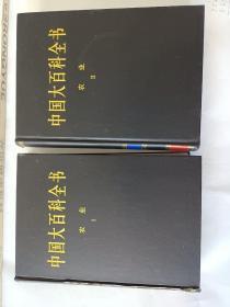 新版·中国大百科全书(74卷)--农业(1.2.)