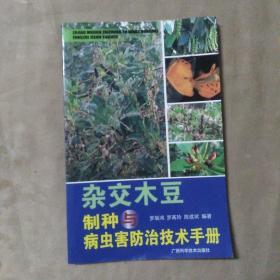 杂交木豆制种与病虫害防治技术手册