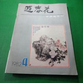 迎春花中国画季刊 1982/4
