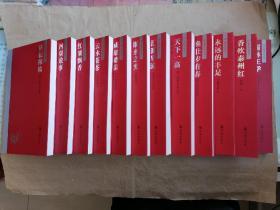 泰州知识丛书(第四辑)全12册