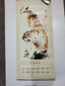 1980年挂历单张 刘继卣下山虎 长76*34公分