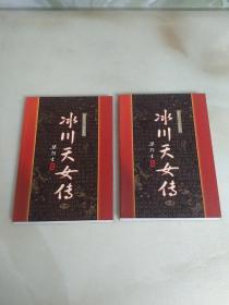 梁羽生小说全集:冰川天女传(上下)