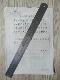 王子玉诗稿二页