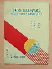 中美89版/90版压力容器标准 制造检验部分分析对比及实施问题解答